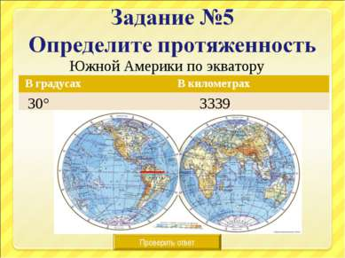 Южной Америки по экватору Проверить ответ 30° 3339 В градусах В километрах