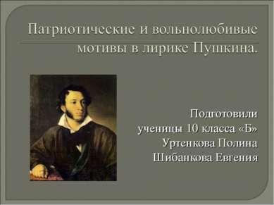 Подготовили ученицы 10 класса «Б» Уртенкова Полина Шибанкова Евгения
