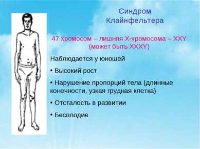 Синдром Клайнфельтера 47 хромосом – лишняя Х-хромосома – ХХY (может быть ХХХY...
