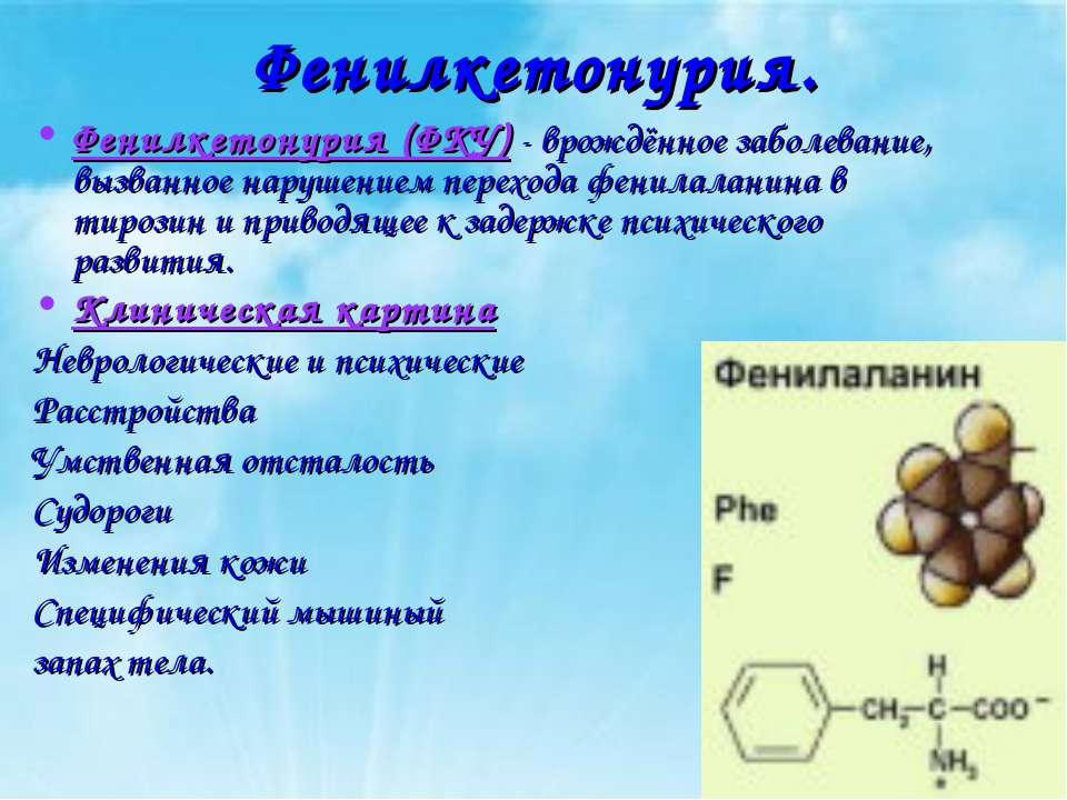 Фенилкетонурия. Фенилкетонурия (ФКУ) - врождённое заболевание, вызванное нару...