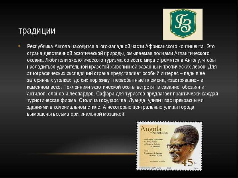 традиции Республика Ангола находится в юго-западной части Африканского контин...