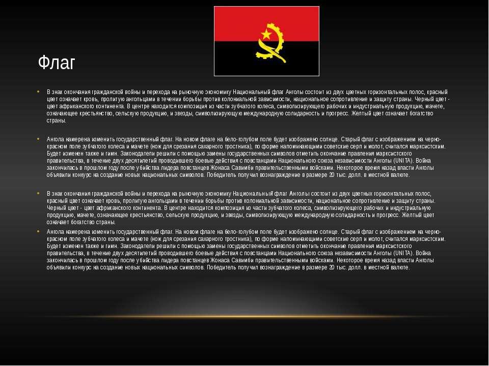 Флаг В знак окончания гражданской войны и перехода на рыночную экономику Наци...