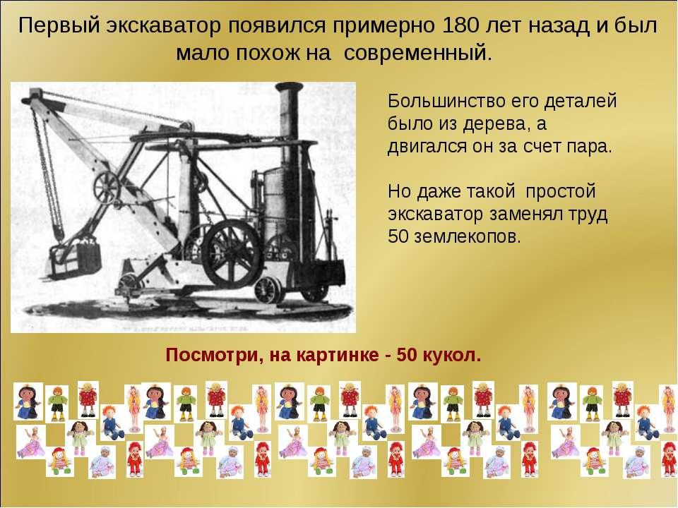 Первый экскаватор появился примерно 180 лет назад и был мало похож на совреме...