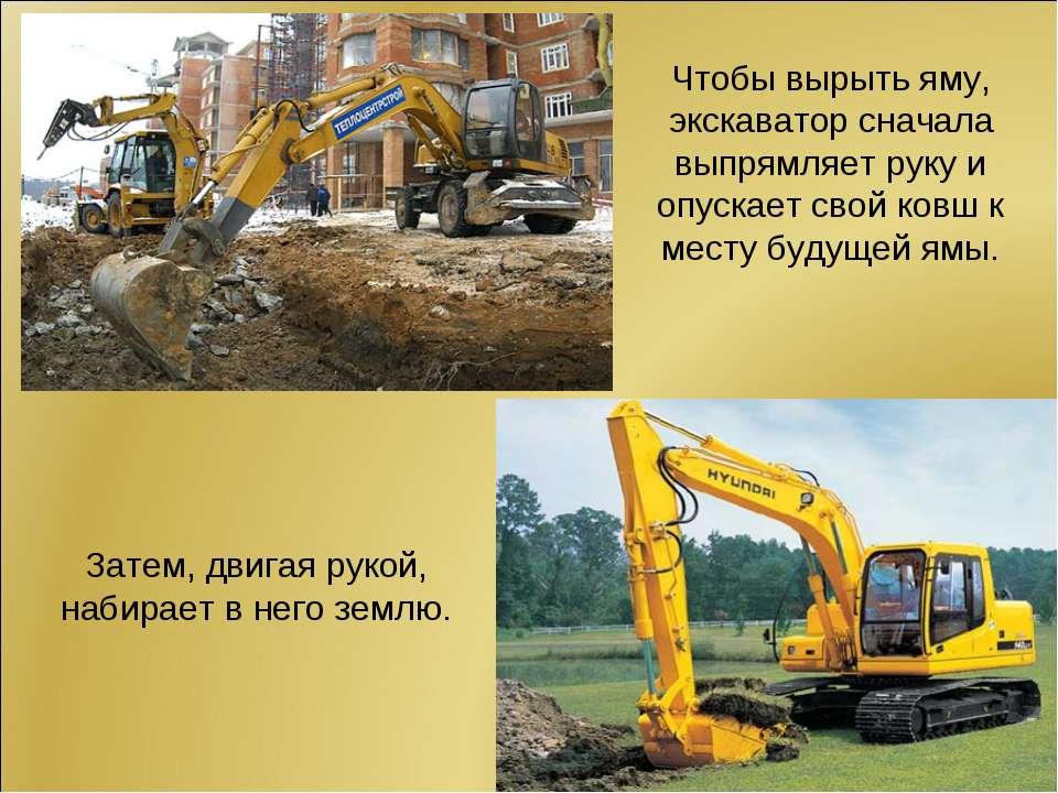 Чтобы вырыть яму, экскаватор сначала выпрямляет руку и опускает свой ковш к м...