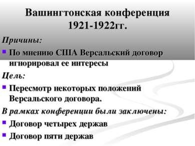 Вашингтонская конференция 1921-1922гг. Причины: По мнению США Версальский дог...