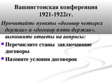 Вашингтонская конференция 1921-1922гг. Прочитайте пункты «договор четырех дер...