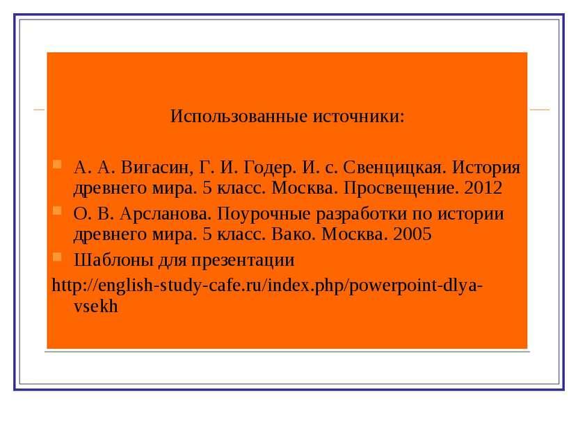 Использованные источники: А. А. Вигасин, Г. И. Годер. И. с. Свенцицкая. Истор...