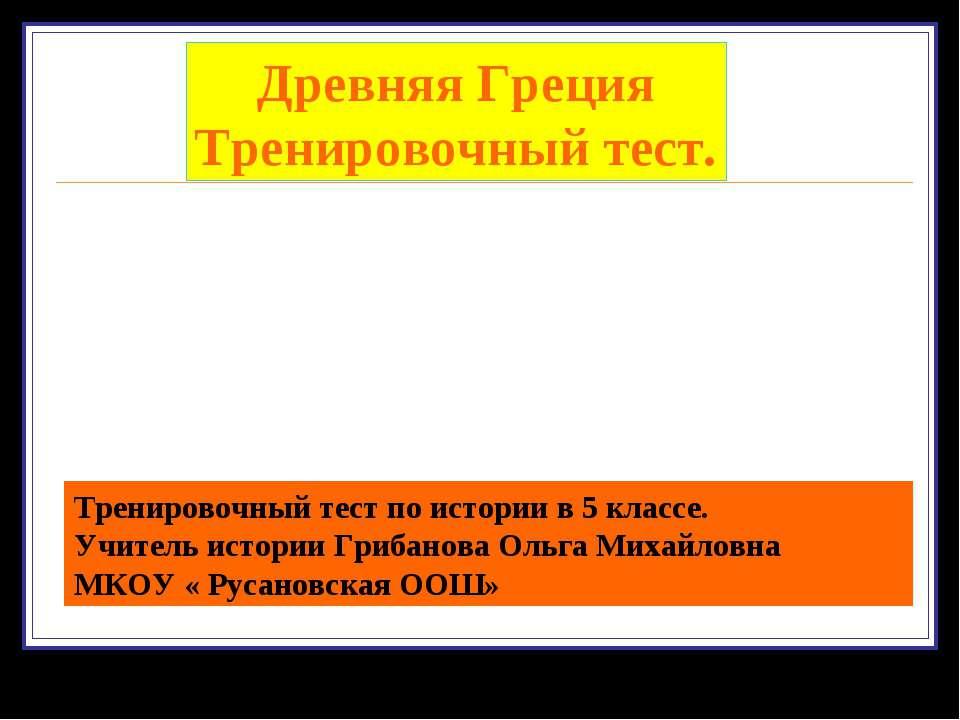 Древняя Греция Тренировочный тест. Тренировочный тест по истории в 5 классе. ...