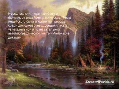 Несколько книг посвятил быту и фольклору индейцев и эскимосов. Темы индейског...