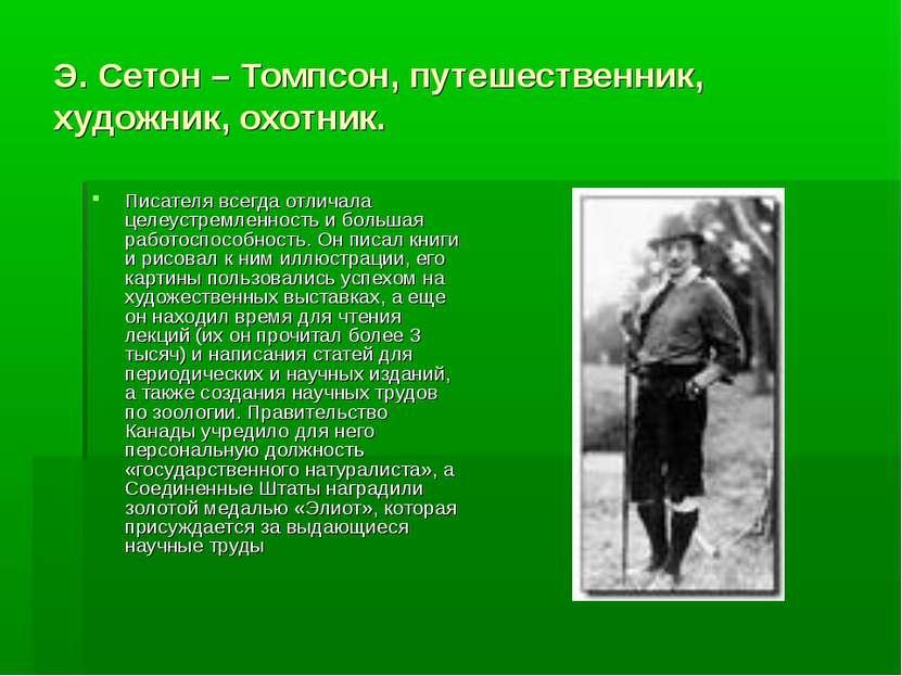 Э. Сетон – Томпсон, путешественник, художник, охотник. Писателя всегда отлича...