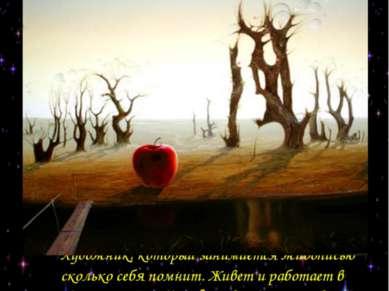 Родился в 1963 году, Таганрог, Россия. Художник, который занимается живописью...