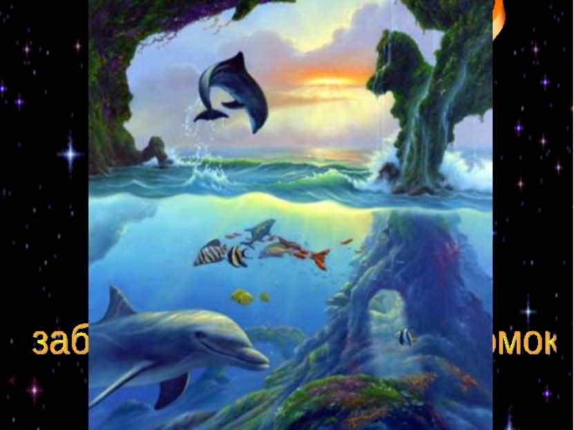Найдите 7 дельфинов