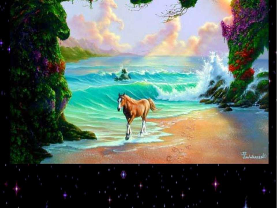 Найдите семь лошадей