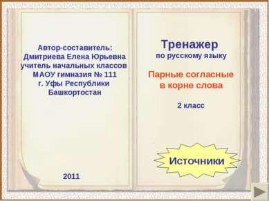 Автор-составитель: Дмитриева Елена Юрьевна учитель начальных классов МАОУ гим...
