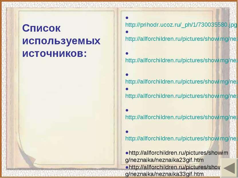 ●http://prihodr.ucoz.ru/_ph/1/730035580.jpg ●http://allforchildren.ru/picture...