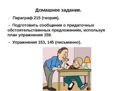 Домашнее задание. - Параграф 215 (теория). - Подготовить сообщение о придаточ...