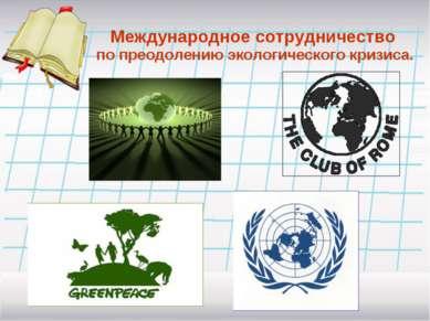 Международное сотрудничество по преодолению экологического кризиса.