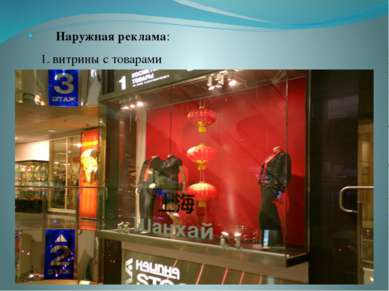Наружная реклама: 1. витрины с товарами
