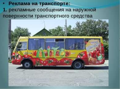 Реклама на транспорте: 1. рекламные сообщения на наружной поверхности транспо...