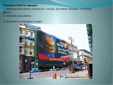 Реклама в местах продаж: 1. вывески магазинов, планшеты, стенды, растяжки, ф...