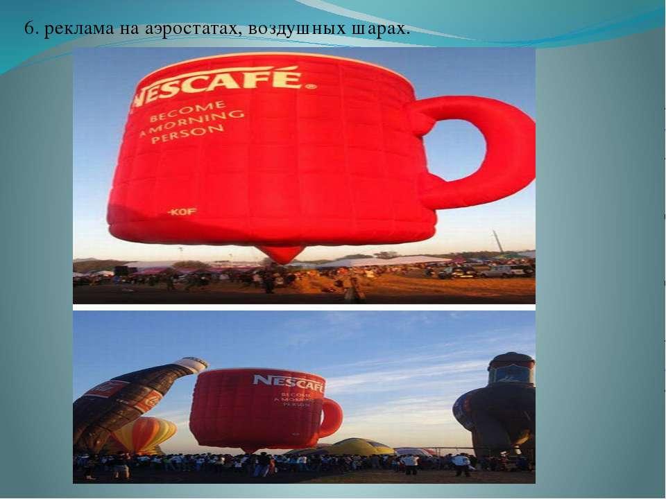 6. реклама на аэростатах, воздушных шарах.