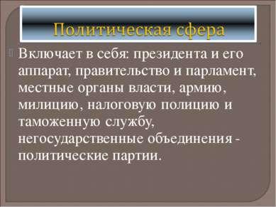 Включает в себя: президента и его аппарат, правительство и парламент, местные...