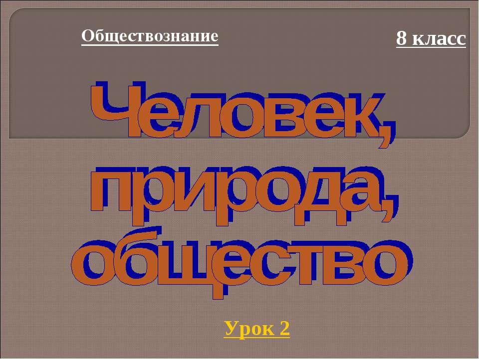 Обществознание 8 класс Урок 2