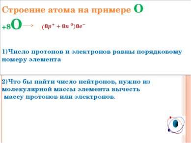 Строение атома на примере О +8О ( 1)Число протонов и электронов равны порядко...
