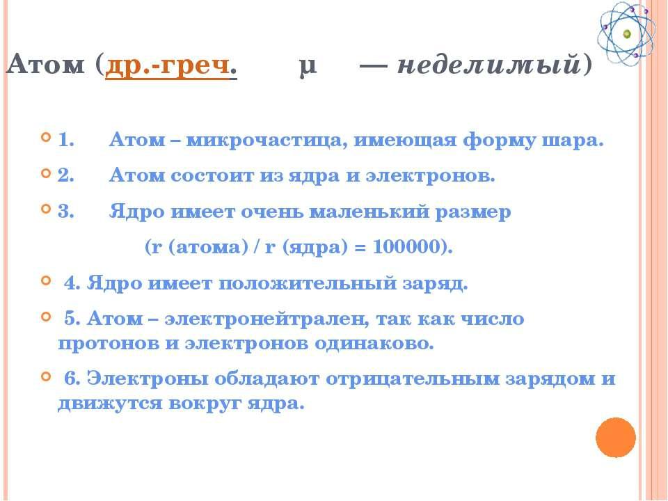 Атом (др.-греч. ἄτομος— неделимый) 1. Атом – микрочастица, имеющая фор...