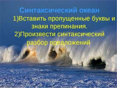 Синтаксический океан 1)Вставить пропущенные буквы и знаки препинания. 2)Произ...