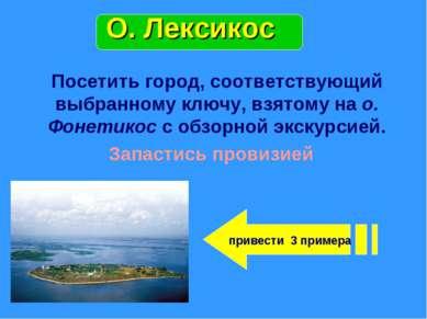 Посетить город, соответствующий выбранному ключу, взятому на о. Фонетикос с о...
