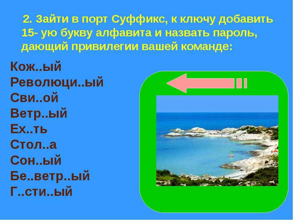 2. Зайти в порт Суффикс, к ключу добавить 15- ую букву алфавита и назвать пар...