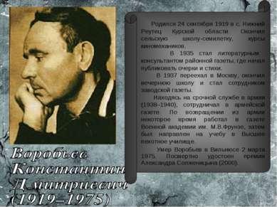 Родился 24 сентября 1919 в с. Нижний Реутец Курской области. Окончил сельскую...