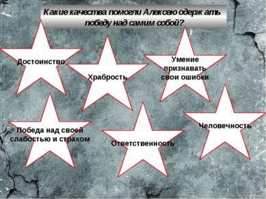 Какие качества помогли Алексею одержать победу над самим собой? Человечность ...