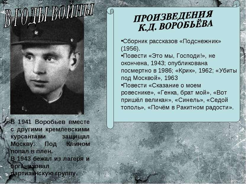 В 1941 Воробьев вместе с другими кремлевскими курсантами защищал Москву. Под ...