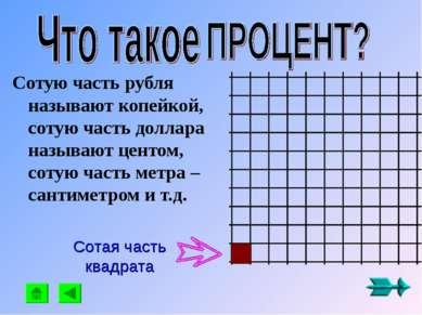 Сотую часть рубля называют копейкой, сотую часть доллара называют центом, сот...