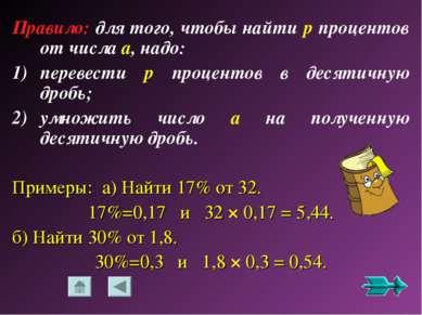 Правило: для того, чтобы найти р процентов от числа a, надо: перевести р проц...