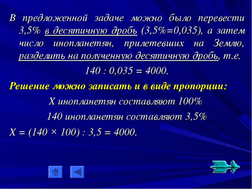 В предложенной задаче можно было перевести 3,5% в десятичную дробь (3,5%=0,03...