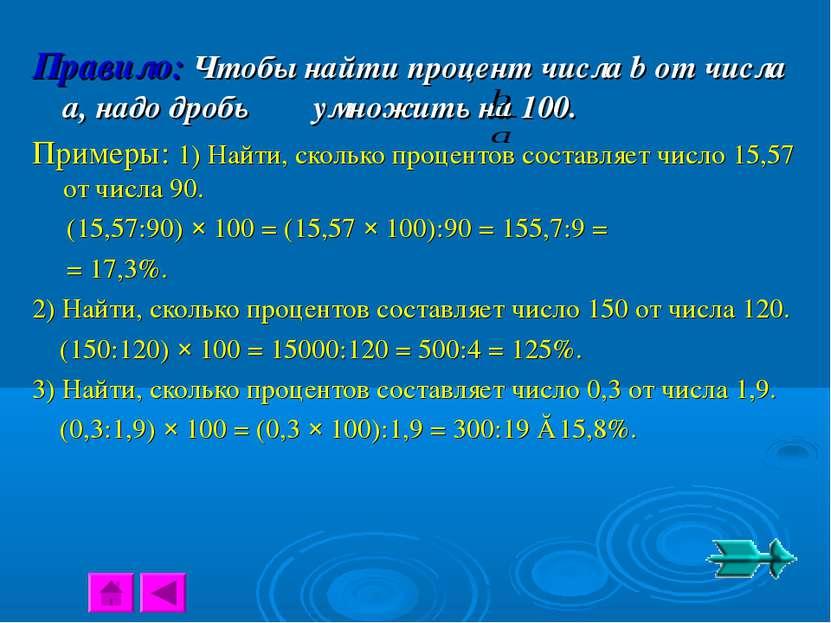 Правило: Чтобы найти процент числа b от числа a, надо дробь умножить на 100. ...
