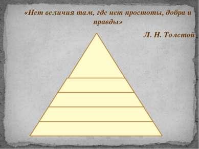 «Нет величия там, где нет простоты, добра и правды» Л. Н. Толстой