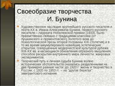 Своеобразие творчества И. Бунина Художественное наследие крупнейшего русского...
