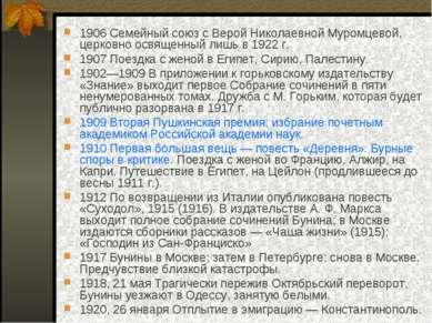 1906 Семейный союз с Верой Николаевной Муромцевой, церковно освященный лишь в...