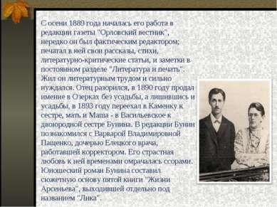 """С осени 1889 года началась его работа в редакции газеты """"Орловский вестник"""", ..."""