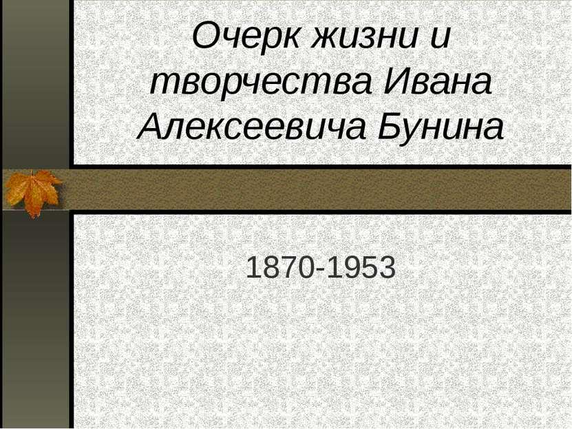 Очерк жизни и творчества Ивана Алексеевича Бунина 1870-1953