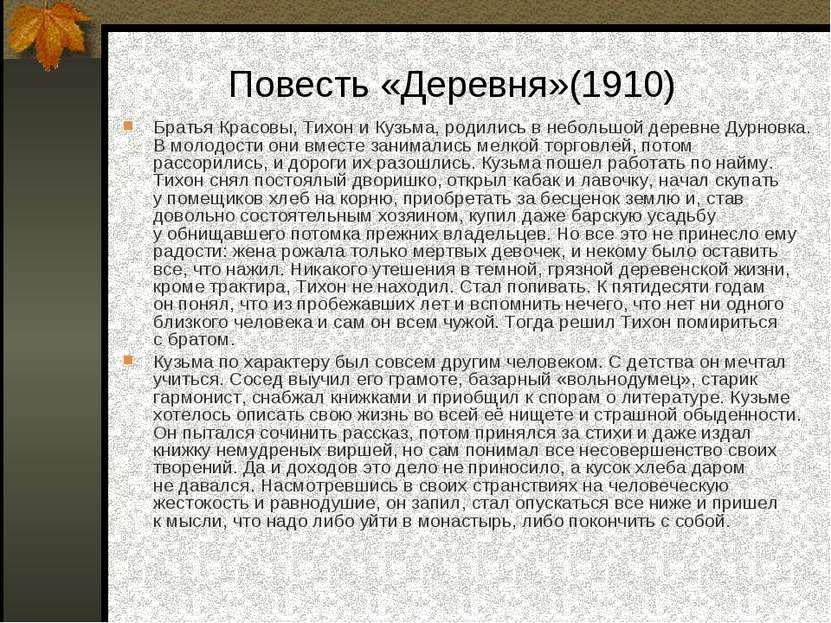 Повесть «Деревня»(1910) Братья Красовы, Тихон иКузьма, родились внебольшой ...