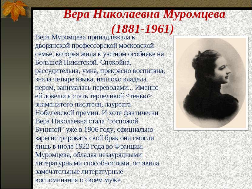 Вера Николаевна Муромцева (1881-1961) Вера Муромцева принадлежала к дворянско...