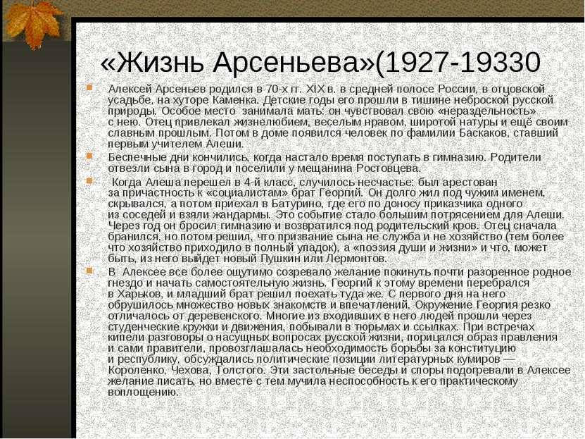 «Жизнь Арсеньева»(1927-19330 Алексей Арсеньев родился в70-х гг. XIXв. всре...