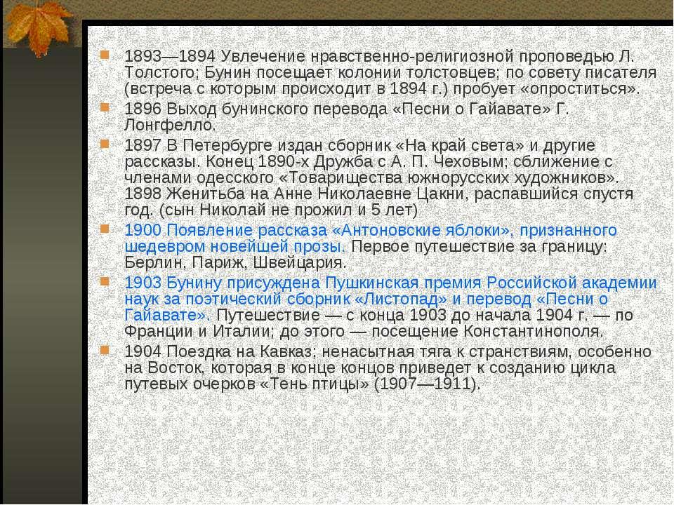 1893—1894 Увлечение нравственно-религиозной проповедью Л. Толстого; Бунин пос...