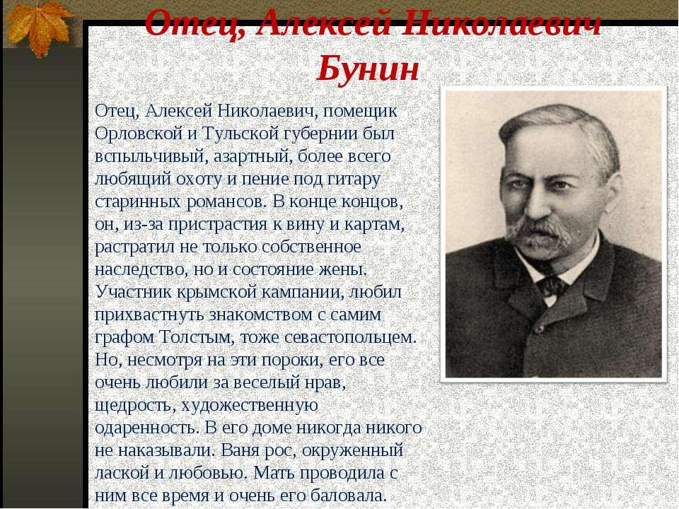 Отец, Алексей Николаевич Бунин Отец, Алексей Николаевич, помещик Орловской и ...