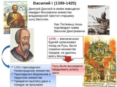 Дмитрий Донской в своём завещании передал Московское княжество, владимирский ...